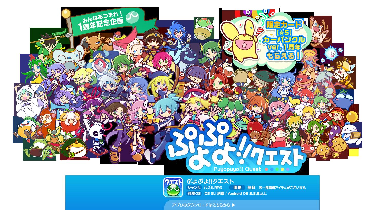 ぷよぷよ!!クエスト一周年記念 ... : パソコンカレンダーサイト : カレンダー