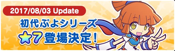 初代ぷよシリーズ★7登場決定!